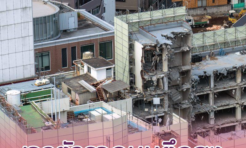 เอาตัวรอดบนตึกสูงจากแผ่นดินไหวอย่างไร